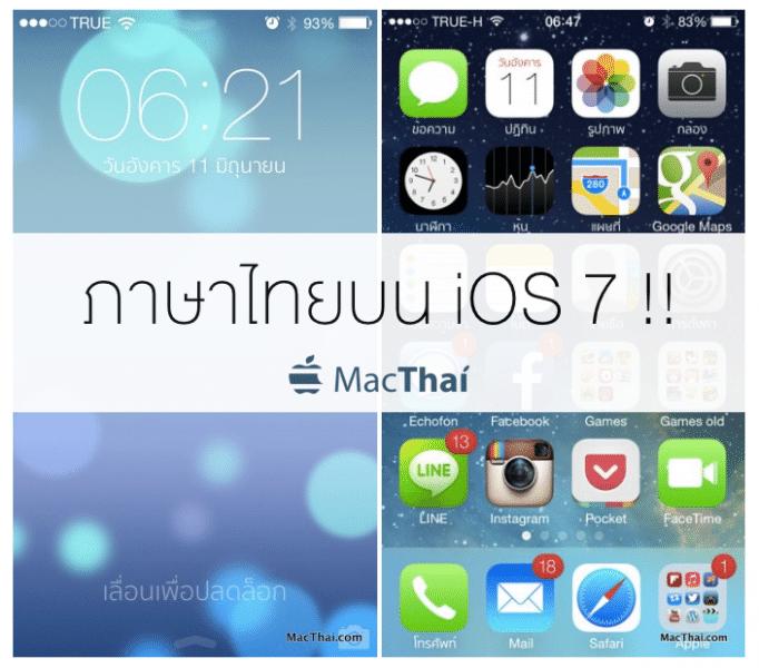 macthai-ios7-thai-keyboard-support