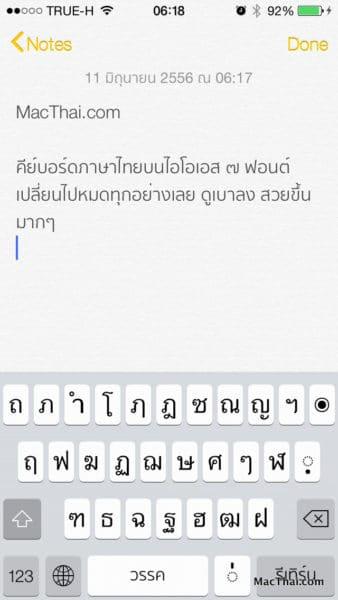 macthai-ios7-thai-language-support-0011