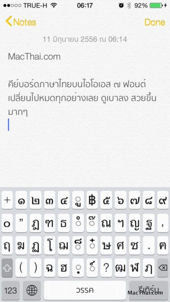 macthai-ios7-thai-language-support-0012