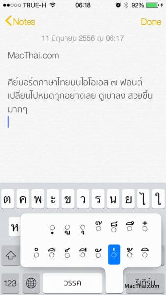 macthai-ios7-thai-language-support-0021