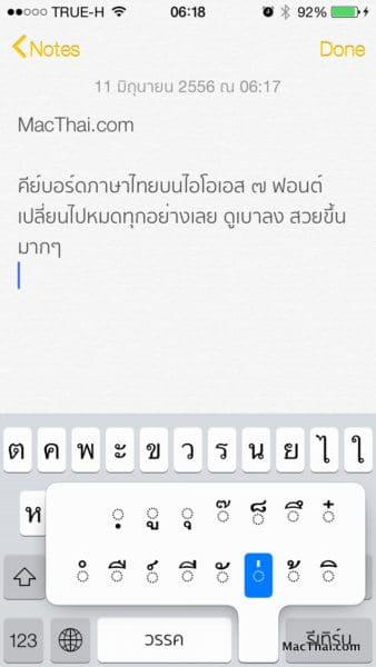 macthai-ios7-thai-language-support-0021