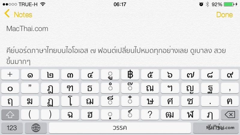 macthai-ios7-thai-language-support-0032