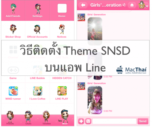 macthai-line-snsd-theme-iphone-android0