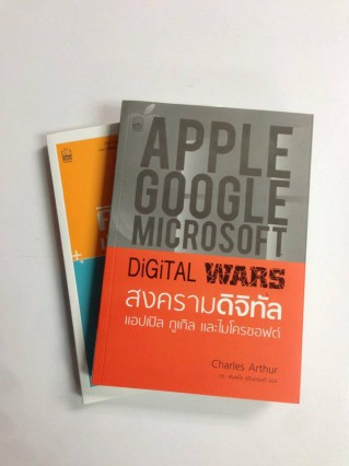 Digital Wars หรือ สงครามดิจิทัล โดย Charles Arthur