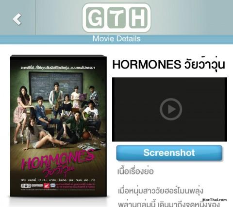 gth-movie-store-app-ios-macthai-004