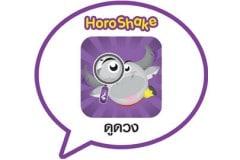 icon-horoshake