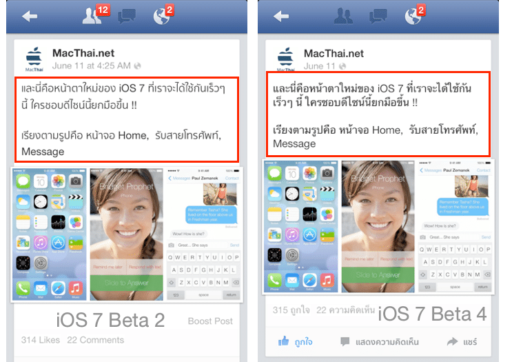 ios7-beta-4-macthai-thai-font2