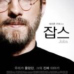 เห็นหน้า Ashton Kutcher ในบท Steve Jobs กันชัดๆ กับใบปิดใหม่ jOBS เวอร์ชันเกาหลีใต้