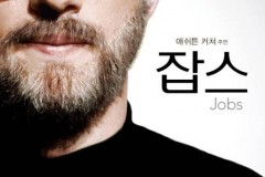 jobs-korean-poster