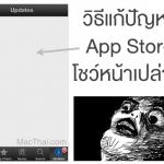 วิธีแก้ปัญหาหน้า Update ใน App Store ขึ้นจอว่างเปล่า สำหรับ iPhone, iPad