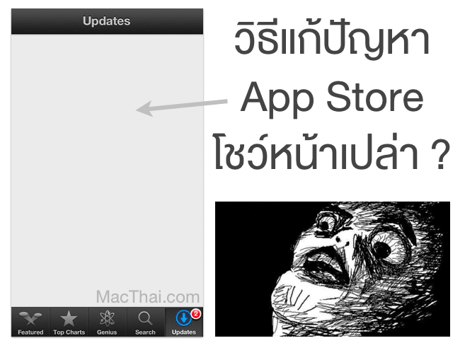 macthai-how-to-fix-app-store-iphone-show-blank-screen-update
