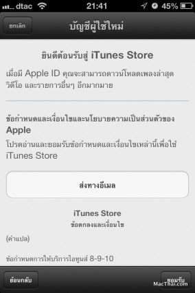 macthai-sign-up-apple-id-with-out-credit-card-001
