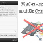 วิธีสมัคร Apple ID แบบไม่ต้องใช้บัตรเครดิต ใช้โหลดแอพฟรีได้เลยทันที !!