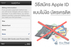 macthai-sign-up-apple-id-with-out-credit-card
