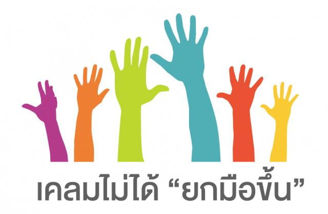 """การสำรวจโดย MacThai.com """"เคลมไม่ได้ ยกมือขึ้น"""""""