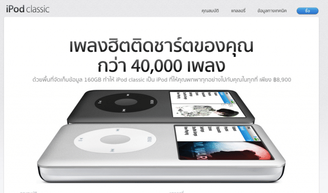 apple-website-with-ios7-thai-font