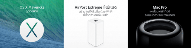apple-website-with-ios7-thai-font2