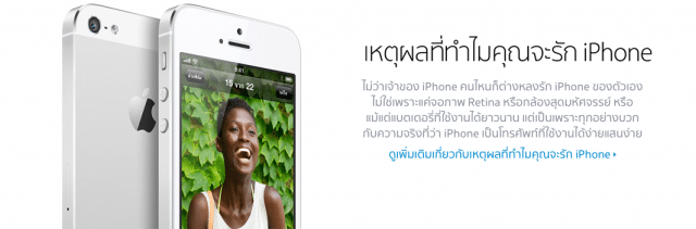 apple-website-with-ios7-thai-font3