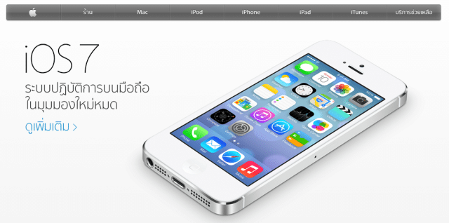 apple-website-with-ios7-thai-font4