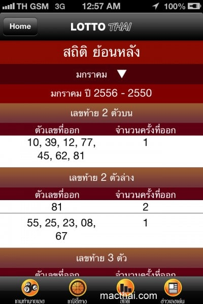 lotto-thai-v2-04
