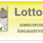 เปิดตัวแอพ LottoME แอพตรวจหวยแนวใหม่ ส่งตรงผลสลากถึงมือคุณ
