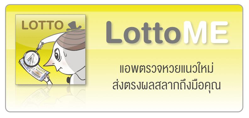 lottome-banner-pr