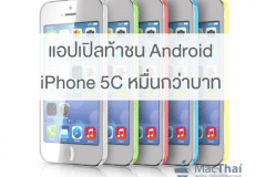 macthai-exclusive-apple-iphone-5c-vs-android