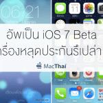 ไขข้อข้องใจ : อัพเดตเป็น iOS 7 Beta เครื่องจะหลุดประกันจริงหรือเปล่า ?