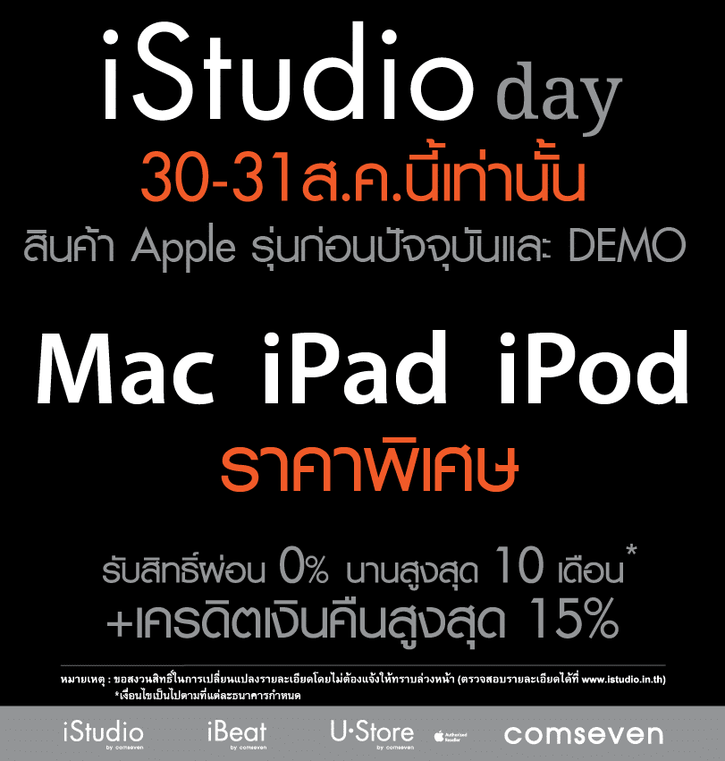macthai-istudio-day-promotion-by-comseven