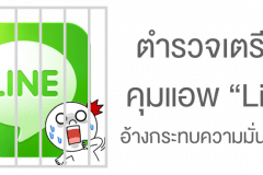 thai-goverment-to-censor-app-line2