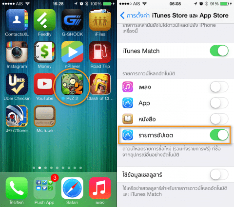 04-App Update