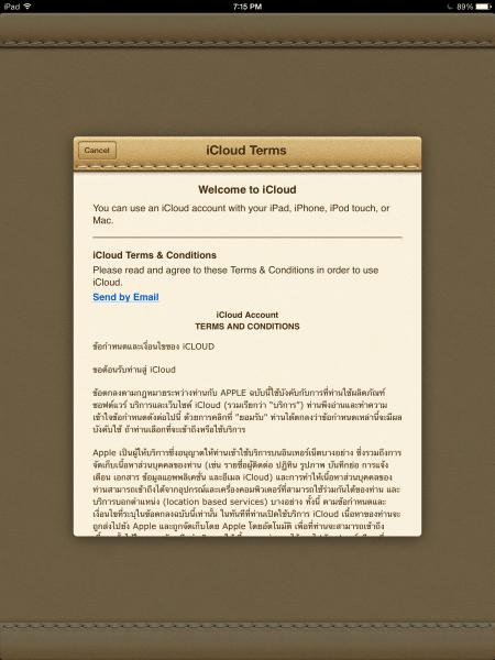 วิธีแก้ปัญหา iCloud บน iOS 7 ล็อกอิน-เปิดดูข้อตกลงการใช้งานใหม่ไม่ได้
