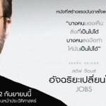 รีวิว : JOBS สตีฟ จ๊อบส์ อัจฉริยะเปลี่ยนโลก (สปอยล์)