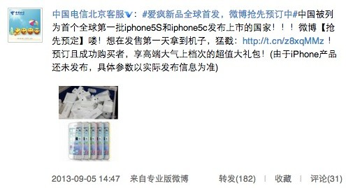 china-telecom-leak-iphone-5c-5s