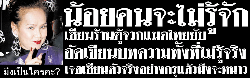 drama-addict-macthai