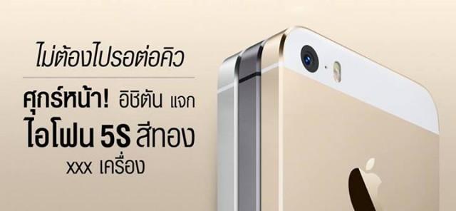 ichitan-free-iphone-5s-campaign