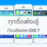 รวมทุกเรื่องต้องรู้และวิธีอัพเดท iOS 7 สำหรับ iPhone, iPad, iPod Touch