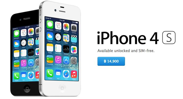 iphone-4s-price-14900-baht