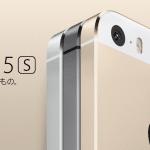 ฮือฮา !! 3 ค่ายมือถือญี่ปุ่นจัดหนัก ประกาศแจกฟรี iPhone 5s พร้อมสัญญา 2 ปี