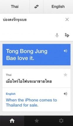 macthai-google-translate-handwriting-support-thai2