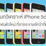 บทวิเคราะห์ iPhone 5c : ไอโฟนตัวใหม่ของแอปเปิล ที่อาจจะขายดีกว่าที่คิด