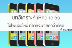 macthai-iphone5c