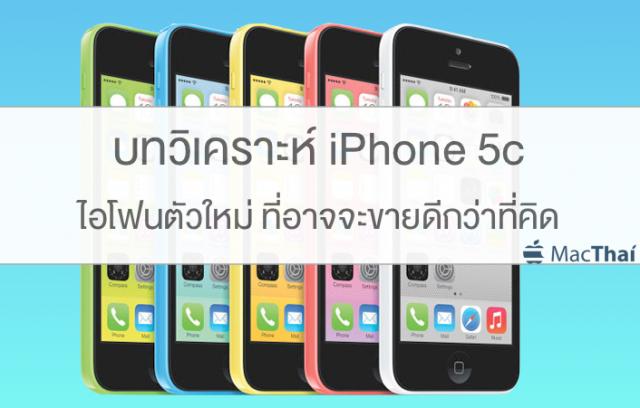 macthai-iphone5c