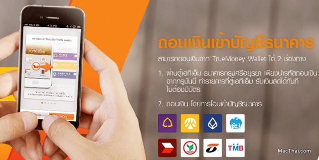 macthai-review-truemoney-wallet-app.43 PM