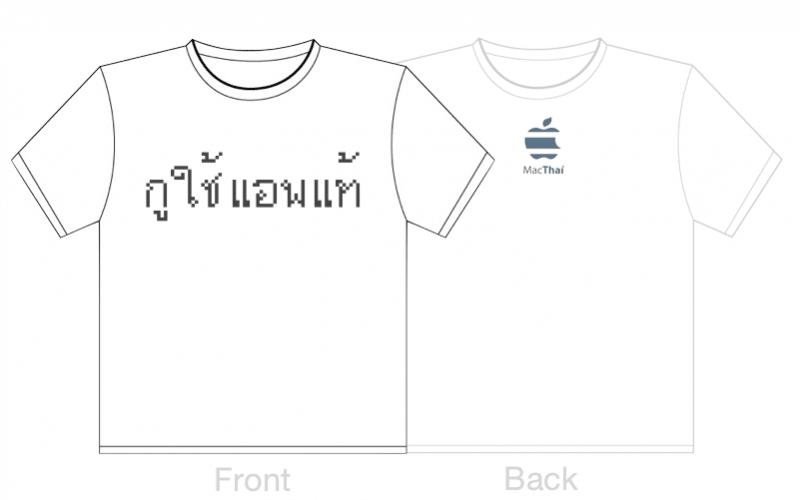 macthai-shirt-gen-1-real-app