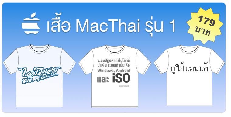 macthai-shirt-gen-1