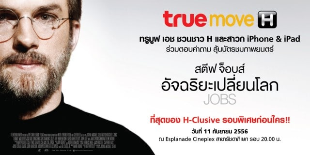 truemove-h-steve-jobs-movie-event-1200x600