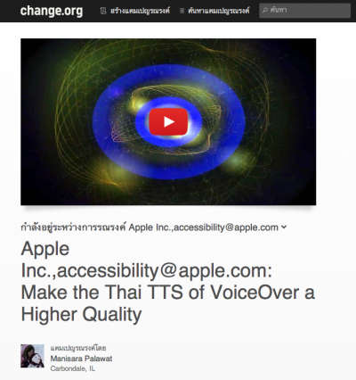 apple-inc-accessibility-apple-com-make-the-thai-tts-of-voiceover-a-higher-quality