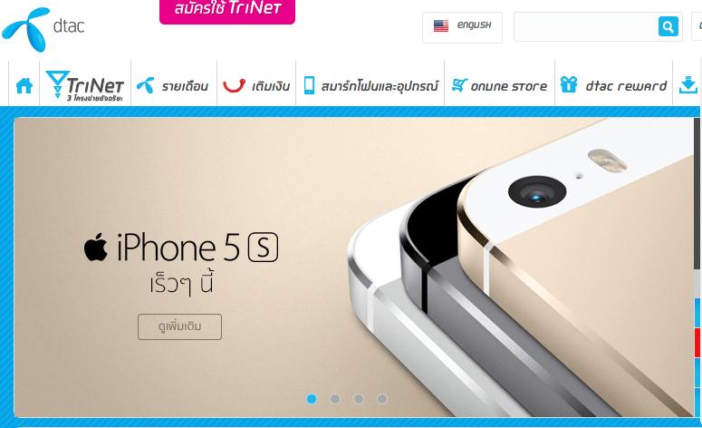dtac-iphone-5s
