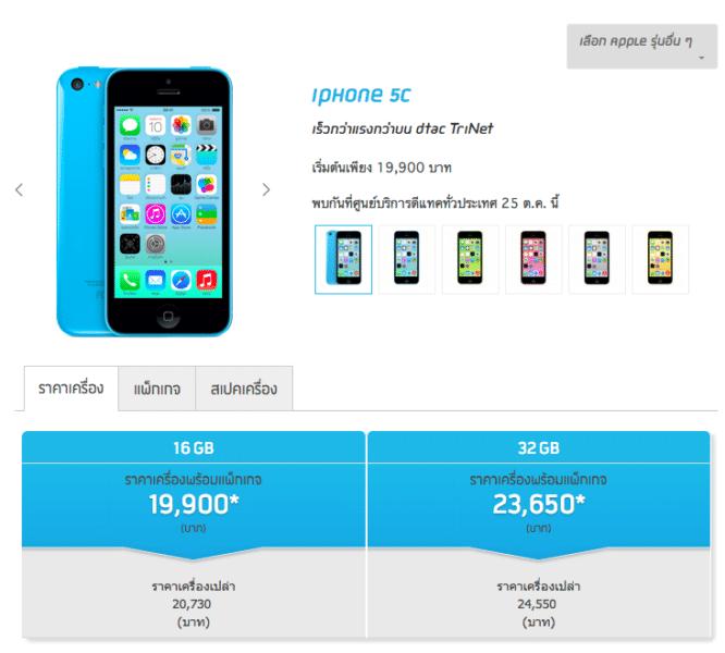 dtac-iphone5c-price-macthai